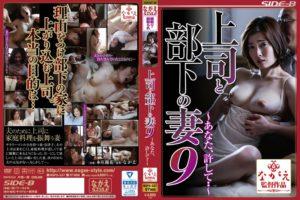 NSPS-537 สามียกโทษให้ฉันด้วย avซับไทย นำเสนอความเสียวโดย Yuka Honjo