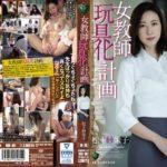 japanese แบล็คเมล์อาจารย์สาว 3 ซับไทย