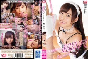 หนังเอวีญี่ปุ่น สาวใช้ส่วนตัว ซับไทย